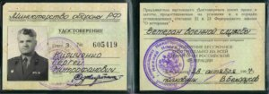 Льготы ветеранам военной службы РФ: виды и порядок назначения