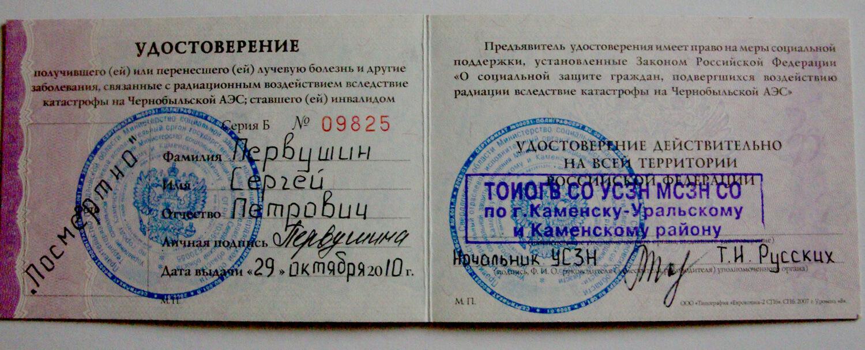 Горячая линия в москве по поводу утраты документов