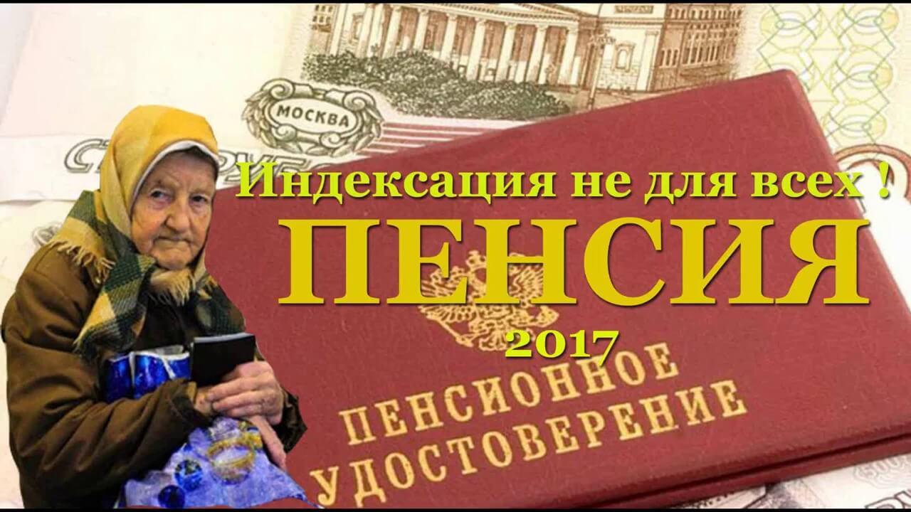 Как формируется пенсия в России в 2017-ом году: как рассчитать пенсию