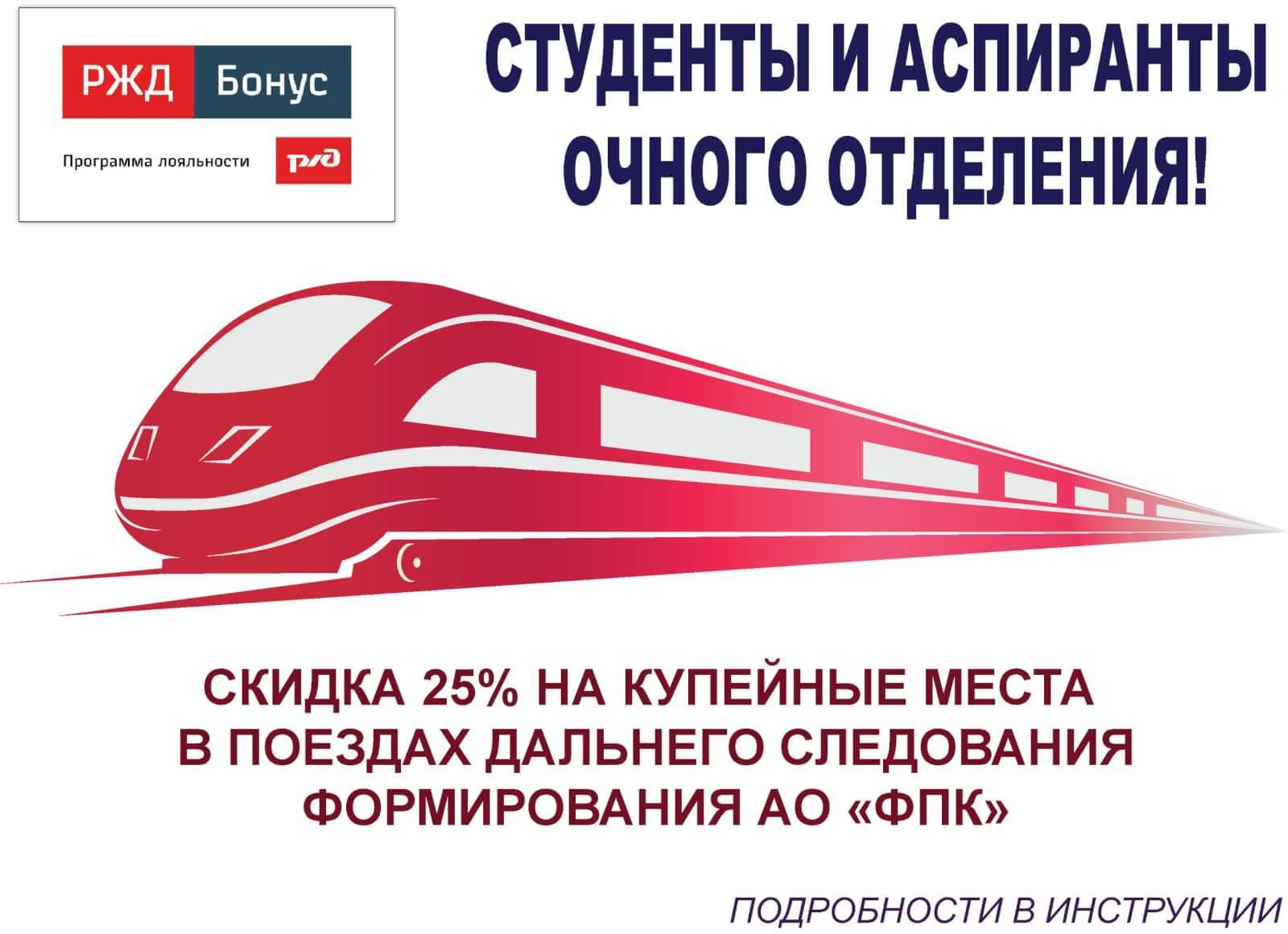 русский, немецкий скидка на билеты ржд студентам в 2016 крупный