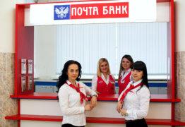 Условия выдачи кредита пенсионерам в Почта банке: основные требования к заемщикам, порядок получения и выплаты займа