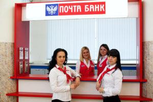 Условия выдачи кредита пенсионерам в Почта банке