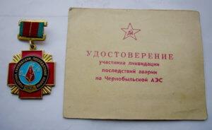 Удостоверение чернобыльца какие льготы