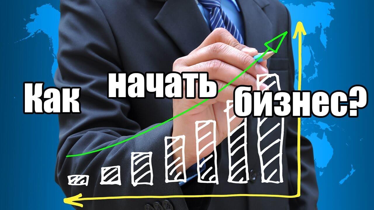 Как начать свой бизнес с   E911RU