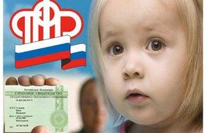 страховое пенсионное свидетельство для ребенка