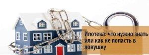 недостатки программ ипотечного кредитования