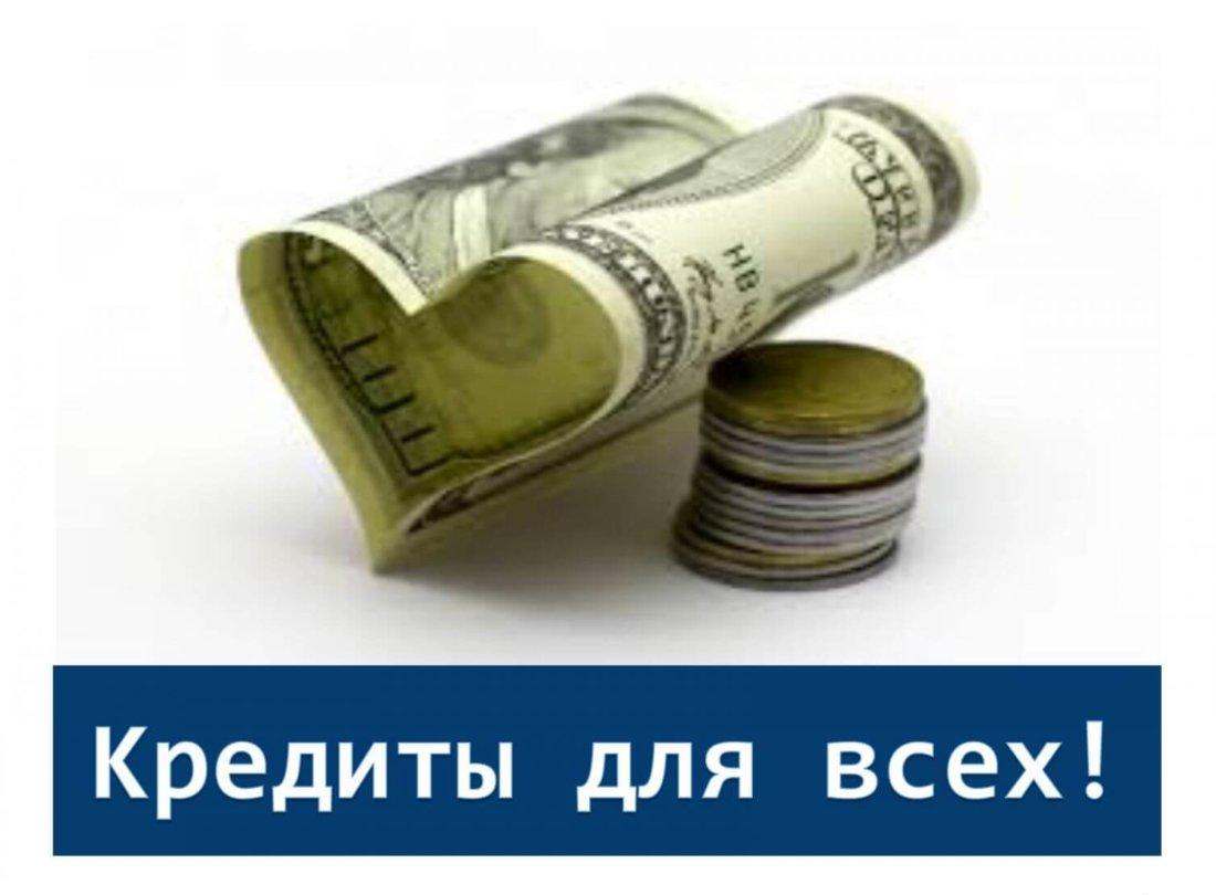 взять займ без поручителей