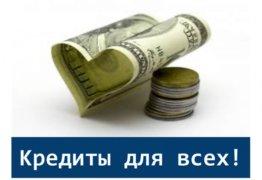 Как взять потребительский кредит без справок и поручителей — собираем необходимый пакет документов