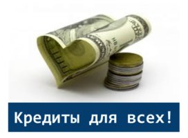 Виды кредитования без справок и поручителей