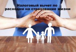 Вычет по НДФЛ по страхованию жизни — нюансы оформления и расчёта