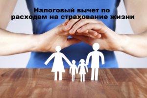 вычет по НДФЛ по страхованию жизни