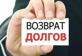 Как работают коллекторы с должниками: законность и нюансы