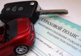Страхование автомобиля по типу ОСАГО через интернет, для чего нужен ОСАГО, полезные советы при страховании автомобиля онлайн