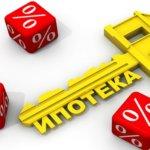 Как выгоднее погасить ипотеку, способы погашения и преимущества