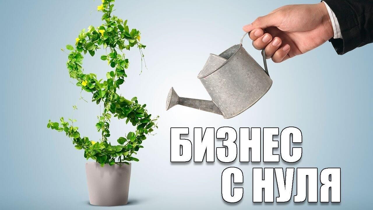 Кредит для открытия малого бизнеса с нуля — порядок, принципы и особенности оформления в России