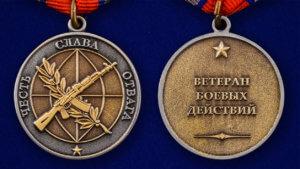 льготы и награды ветеранам боевых действий