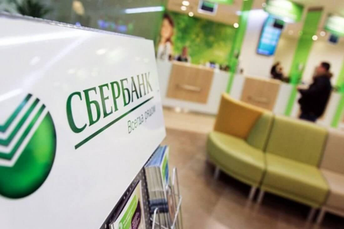 подать заявку на кредит в сбербанк онлайн на карту