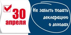 дата подачи декларации 3-НДФЛ