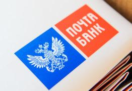 Как взять кредит в Почта Банке России — основные условия получения и требования к заемщикам