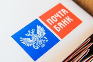 Взять кредит на почта россии сбербанк онлайн остаток по кредиту