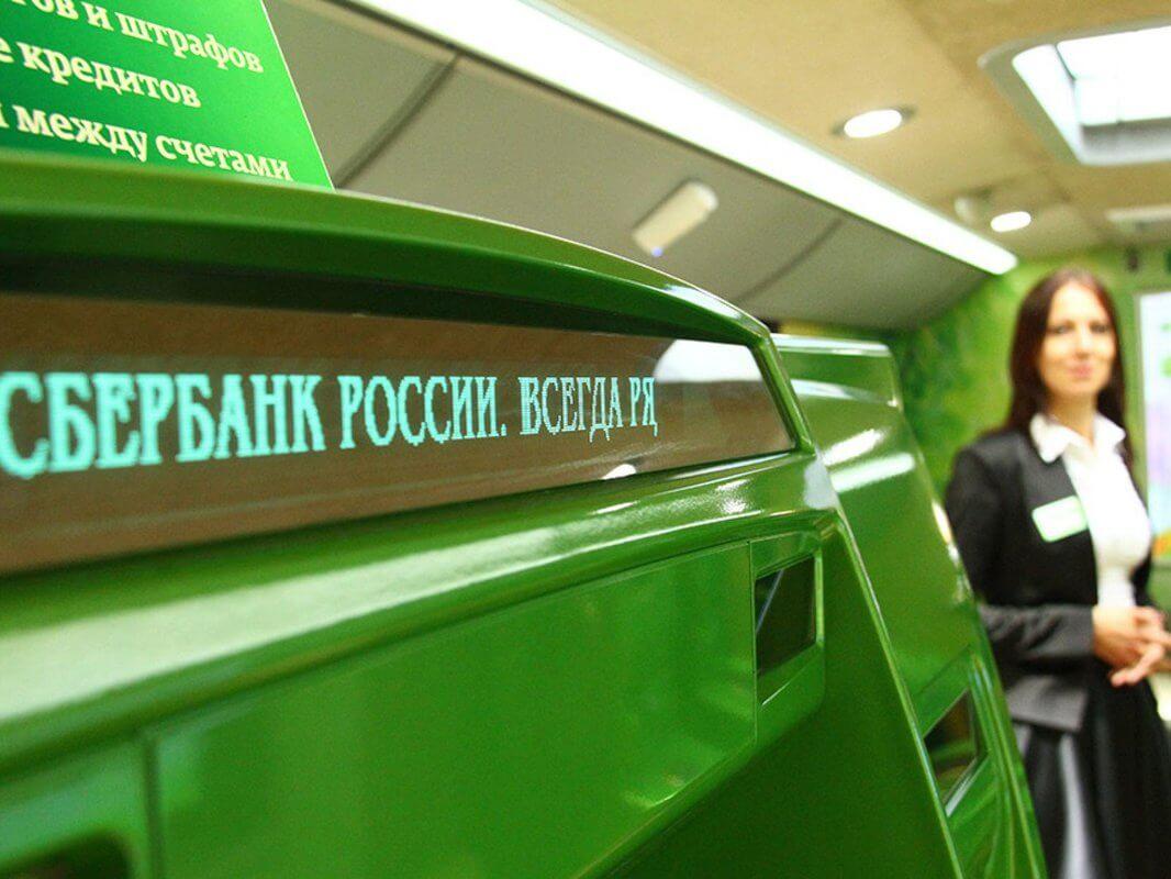 Рефинансирование кредитов других банков физическим лицам в Сбербанке, преимущества и недостатки программы