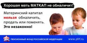 реализация средств материнского капитала