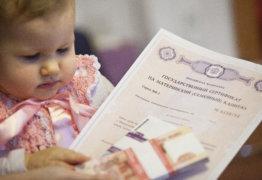 До какого года действует программа материнский капитал, права на его получение