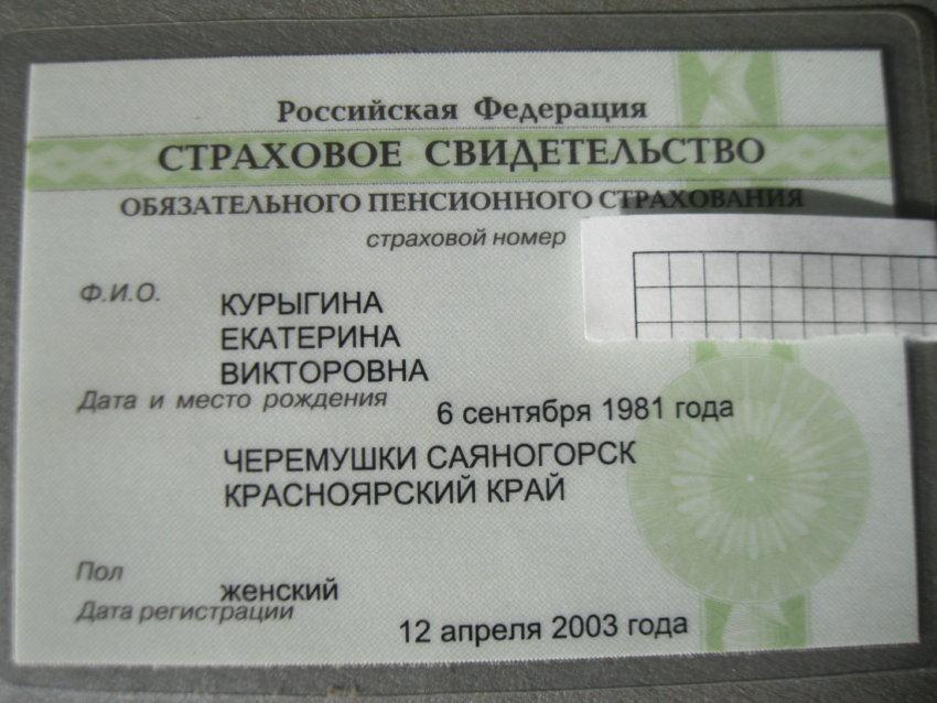 Пенсионный страховой полис где получить адрес