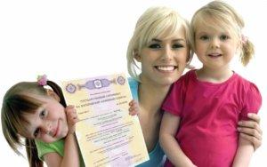 расчет по материнскому сертификату