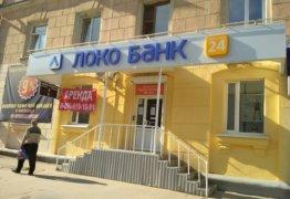 Ипотека в ЛОКО банке – есть ли возможность ее получить?