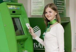 Как активировать кредитную карту Сбербанка: все способы