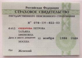 Заявление на обмен СНИЛСа