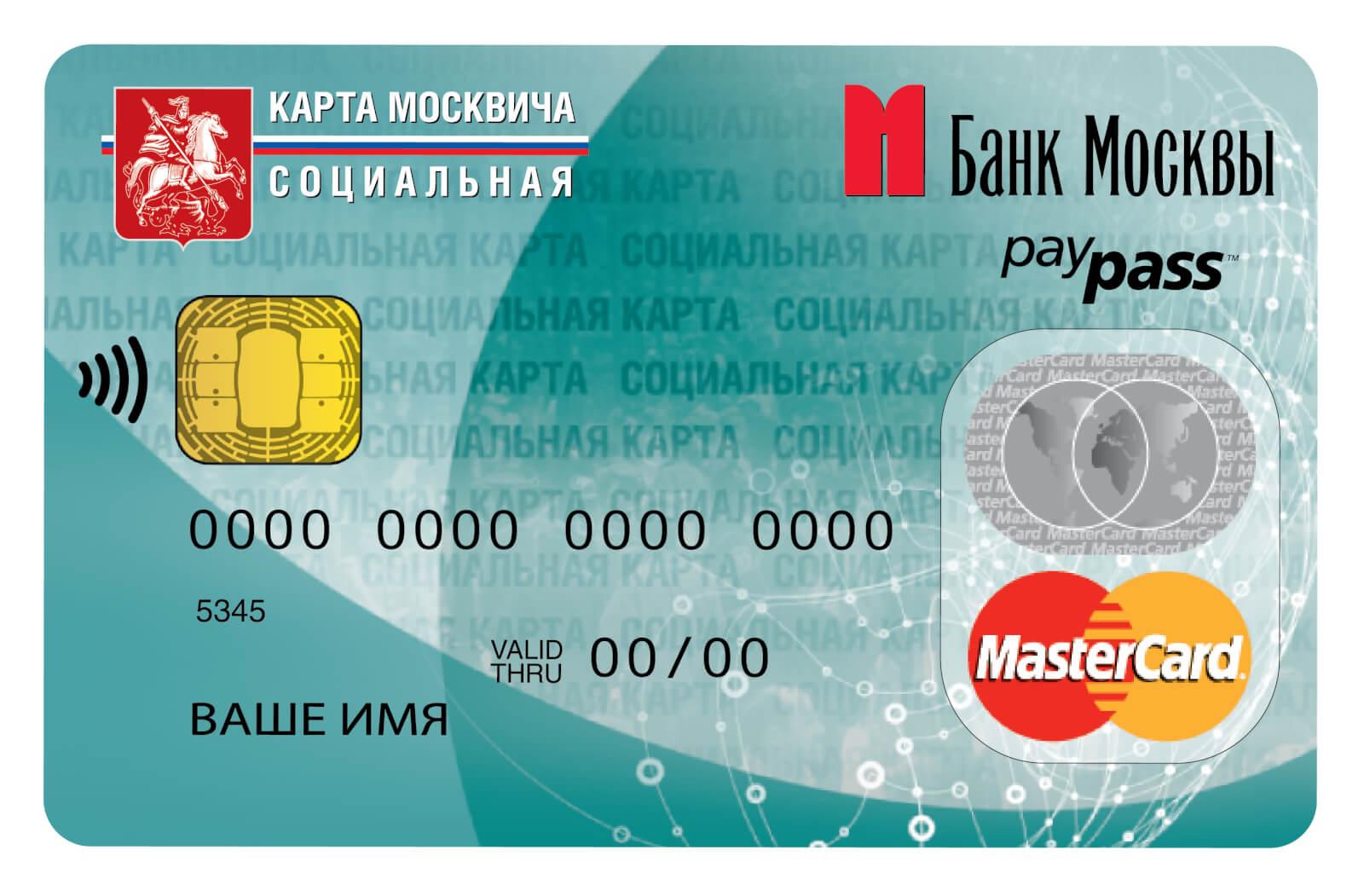 порядок получения социальной карты москвича