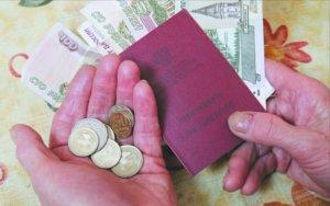 Жалобы на задержку пенсии