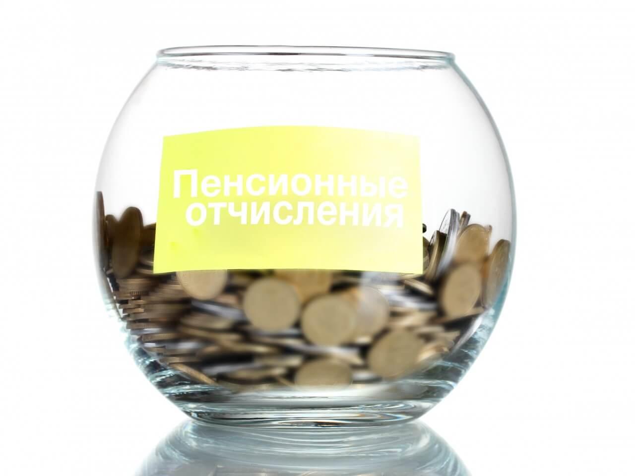 Обязательное пенсионное страхование в 2018 году: порядок расчёта и выплат