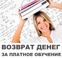 возмещение затрат на образование