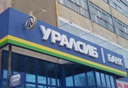 Как получить ипотечный кредит в Уралсиб: пошаговая инструкция