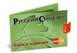 Кредитная карта Русский стандарт: условия и возможности