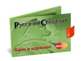 Карта русский стандарт кредитная условия