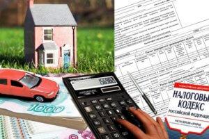 получение льготы на имущественный налог