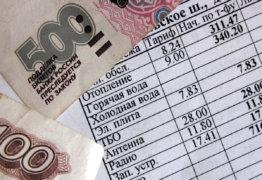 Льготы пенсионерам по оплате коммунальных услуг:методика расчета