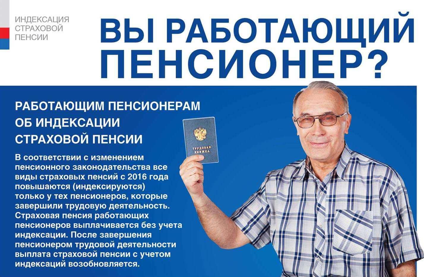 Прибавка к социальной и государственной пенсии