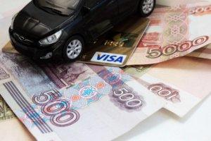 займ, выдаваемый банками, на приобретение автомобиля
