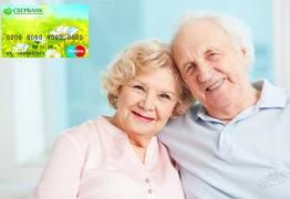 Как перевести пенсию на карту Сбербанка, особенности и преимущества