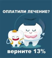 возврата налога за лечение зубов