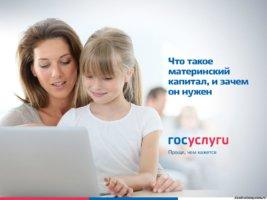 Процедура регистрации на госуслугах