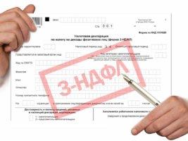 Номер корректировки в декларации 3 ндфл регистрация ооо особенности