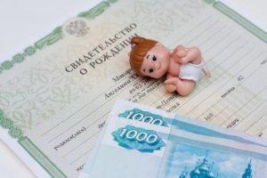 Виды государственных пособий на второго ребенка