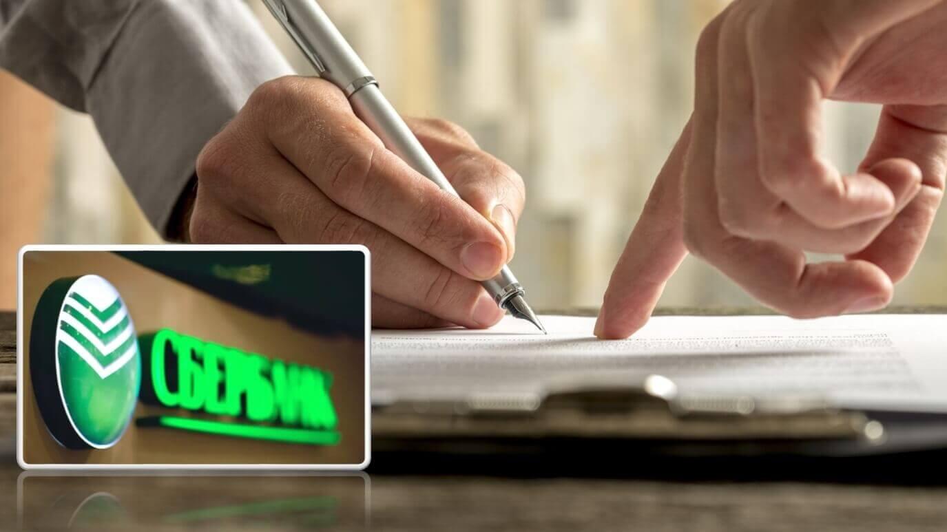 Кредитный договор со Сбербанком