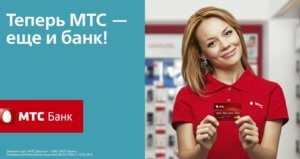 получение кредитной карты «МТС Деньги»
